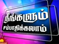 Neengalum Sampathikalam 17-03-2015 Poovaiyar Poonga – Kalaignar tv Show