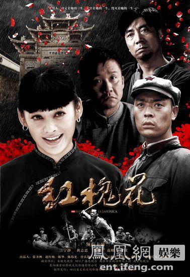 Phim Hoa Hòe Đỏ