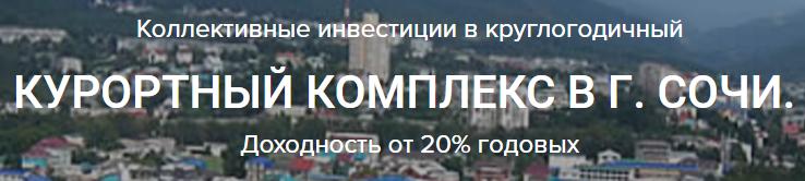 Курортный комплекс в г. СОЧИ