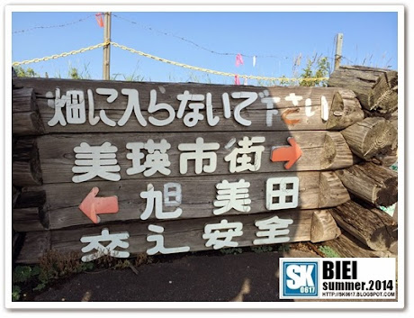 Bieie Japan