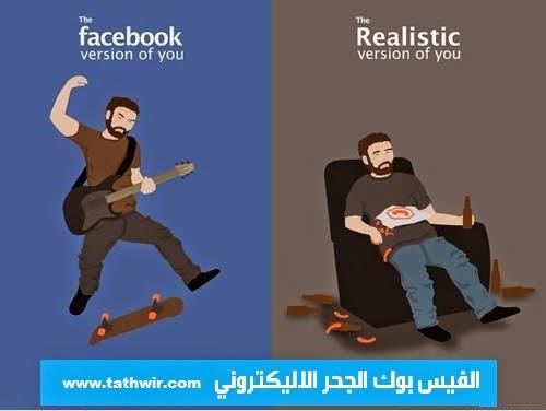 الفيس بوك  الجحر الاليكتروني