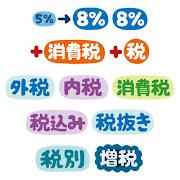 消費税に関するイラスト文字(POP)