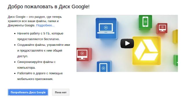 priglashenie google disk
