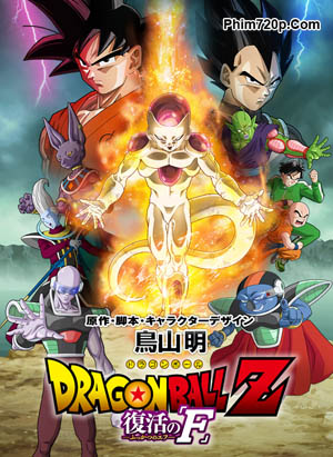 Dragon Ball Z: Resurrection F 2015 poster