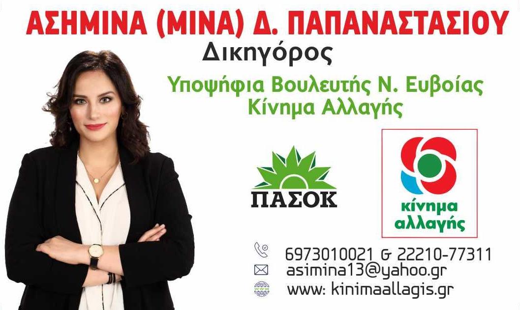 Ασημίνα (Μίνα) Παπαναστασίου Υποψήφια βουλευτής Ν. Ευβοίας
