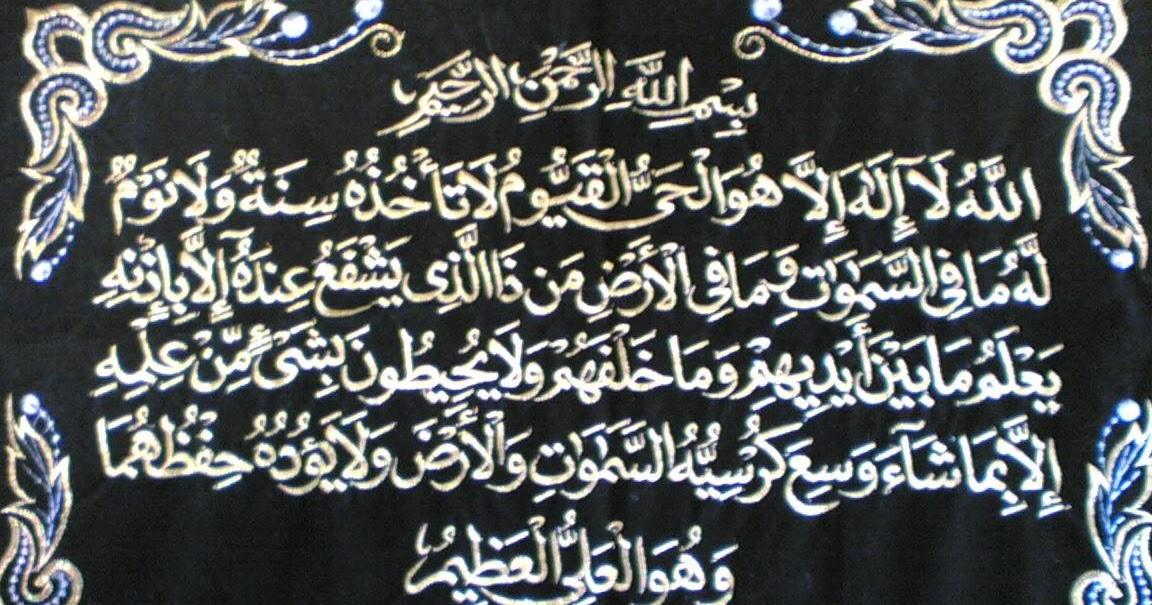 Islamic Wallpapers Ayat Kursi Wallpaper