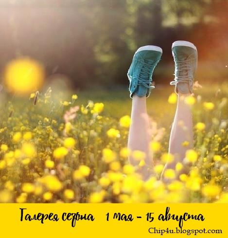 """Галерея сезона """"Весна-Лето"""""""