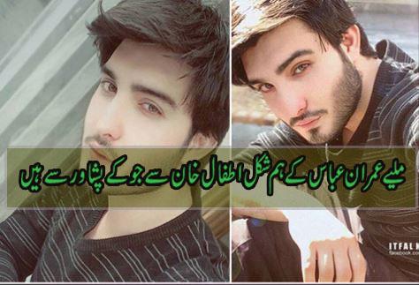 Imran Abbas Duplicate From Peshawar
