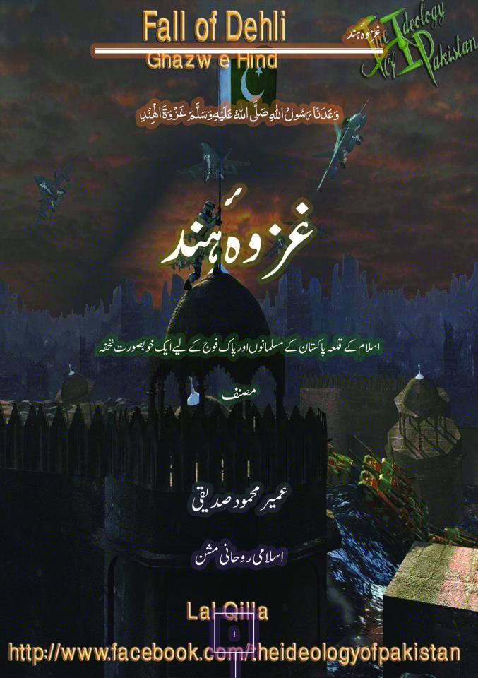Tareekh E Pakistan In Urdu Pdf Download