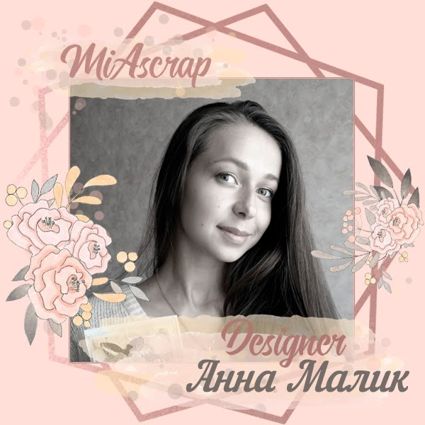 Анна Малик