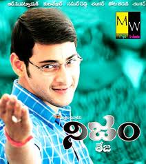 Nijam (2003) Telugu Mp3 Free Songs Download
