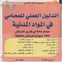 كتاب الدليل العملي للمحامي في المواد المدنية