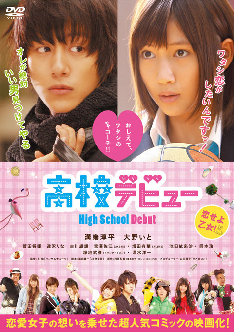High School Debut (2011) High%2BSchool%2BDebut%2B%25282011%2529