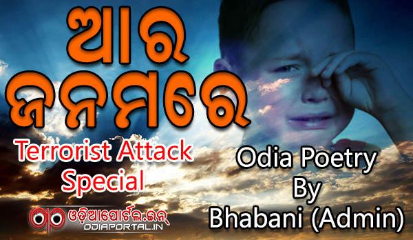Odia Poetry: *Ara Janamare* By Bhabani Prasad (Admin) - Terrorist Attack Special Poetry (PDF)