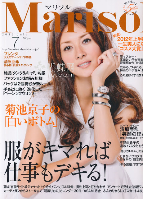 Marisol July 2012年7月  Japanese magazine scans