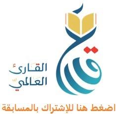 مسابقة القارئ العالمى بالبحرين ..الإشتراك (1-9 حتى 15-12)