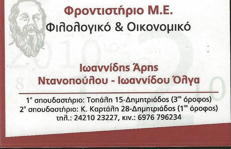 Φιλολογικό και Οικονομικό Φροντιστήριο , Ιωαννίδης  Άρης - Ντανοπούλου Ιωαννίδου  Όλγα      (ΒΟΛΟΣ)