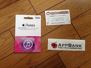 itunes itunesカード itunesカード1500円 プレゼント 無料 格安 通信販売 通販 itunesカードプレゼント