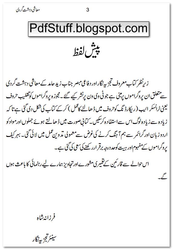 Representation of Urdu book Muashi Dehshat Gardi by Zaid Hamid