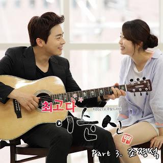 Jo Jeong Seok - 완전 사랑해요 You're The Best Lee Soon Shin (최고다 이순신) OST Part.3
