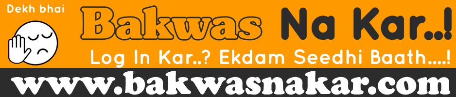 Bakwas Na kar | Real Estate Blog | Jio Story | Do You Know | News - Bangalore | India Real Estate