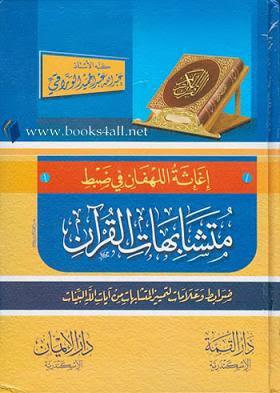 إغاثة اللهفان في ضبط متشابهات القرآن - عبد الله الوراقي pdf