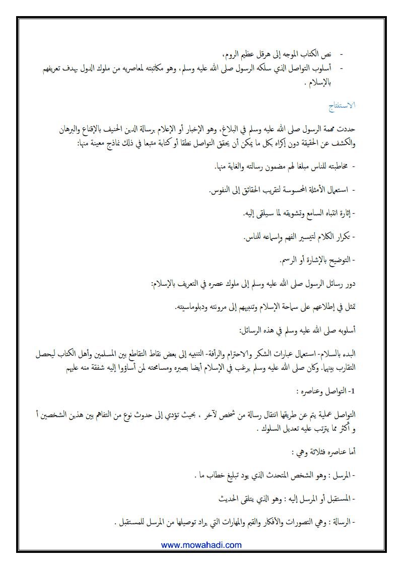 أساليب  التواصل  من  خلال  سيرة  الرسول صلى الله عليه و سلم ( نماذج و مواقف )2