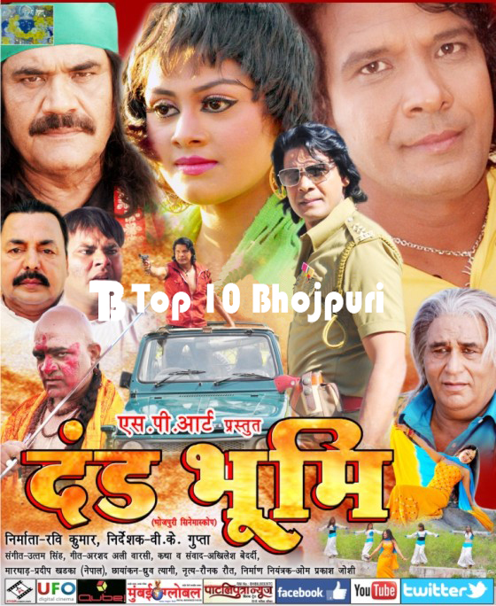 Dand Bhoomi Bhojpuri Movie First Look Poster