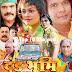 Dand Bhoomi Bhojpuri Movie First Look Poster