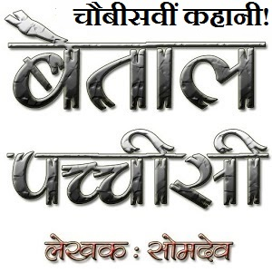 vikram betal 24th story,Hindi story about vikram betal