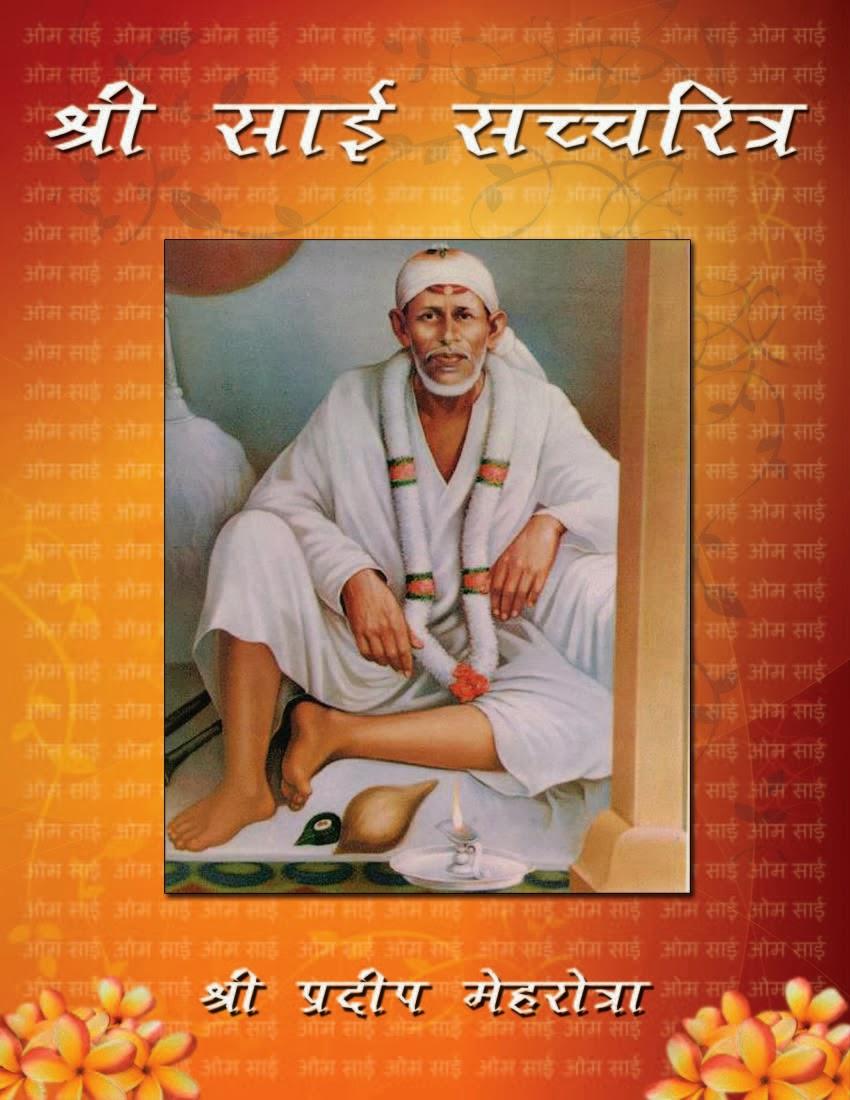 Shri Sai Satcharitra - Ovi to Ovi[E-Book]