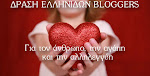 Greek blogs by women