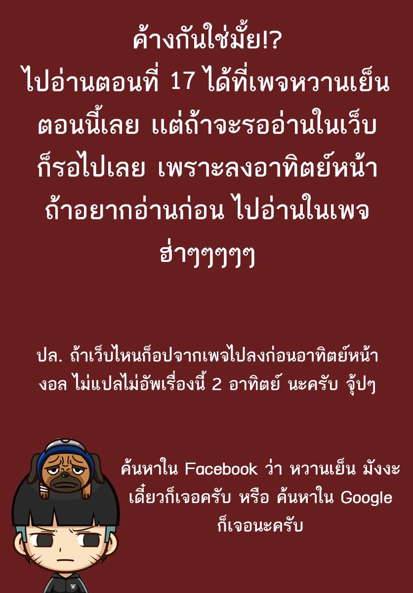 Jaryuu Tensei ตอนที่ 16 TH แปลไทย