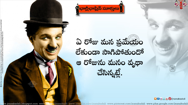 Best inspirational Telugu quotes By charlie chaplin with hd wallpapers,Best Telugu Friendship Quotes with images, Top Telugu Friend quotes with HD wallpapers, Friendship quotes in Telugu Language, Nice Telugu Friendship Quotes for Face book Face book Whatsapp Tumblr, Best Friendship Quotes sayings, Best Friendship Quotes ever, Best Telugu inspirational quotes, Best Inspirational Telugu Quotes, Best Telugu quotes, Inspirational Telugu Quotes, Telugu Quotes, Inspirational Life quotes in Telugu, Goodreads telugu, Best famous telugu quotes, Best famous inspirational quotes, Telugu quotations, Life quotes in telugu,Best inspirational quotes, Best famous goodreads, Best inspirational Quotations, Best famous telugu Quotations, Inspirational life quotes with hd wall papers