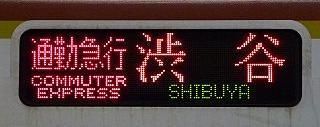 東京メトロ副都心線 通勤急行 渋谷行き 10000系側面