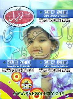 Nau Nihal Magazine December 2015, read online or download free latest edition of magazine for kids, in the following edition you will read Broad Minded, How Muhammad PBUH treated Animals Affairs, Doctor of Village, Incomplete Meeting, and many jokes, poetry, paintings and drawings and many more.