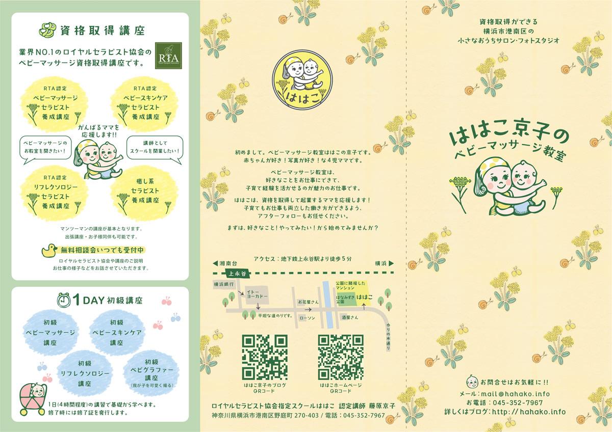 横浜のベビーマッサージサロンの可愛いリーフレットが出来上がりました