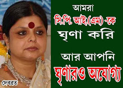 Most hated woman in West Bengal: Dipa Dasmunshi