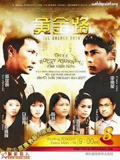 Con Đường Hoàng Kim - The Golden Path 2007