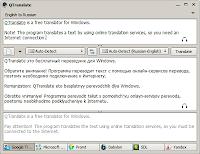 برنامج ترجمة فورية QTranslate