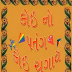 Koi No Patang Koi Chagave - Gujarati Natak