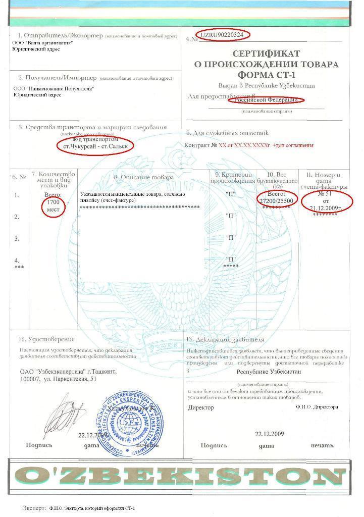 Скачать бланк сертификат происхождения ст 1 бланк