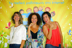 """Mama Colada"" Η ραδιοφωνική εκπομπή από την Κάλη, την Βέρα και την Σοφία!!!"