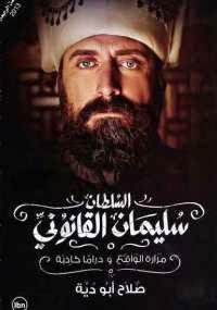 السلطان سليمان القانونى - كتابي أنيسي
