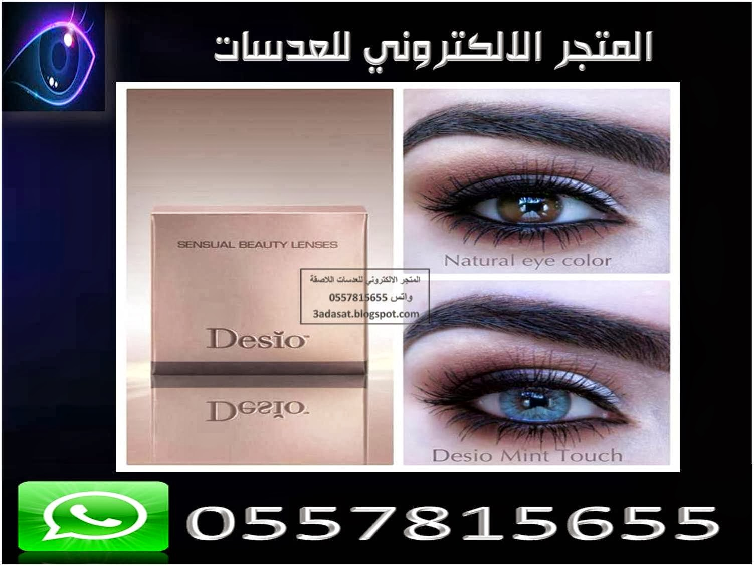 عدسات ديسيو  desio contact lenses