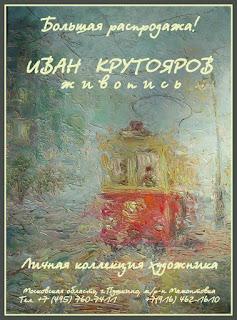 Распродажа картин Ивана Крутоярова.