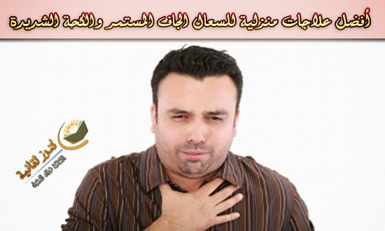 علاج الكحة الجافة, علاج الكحة الناشفة