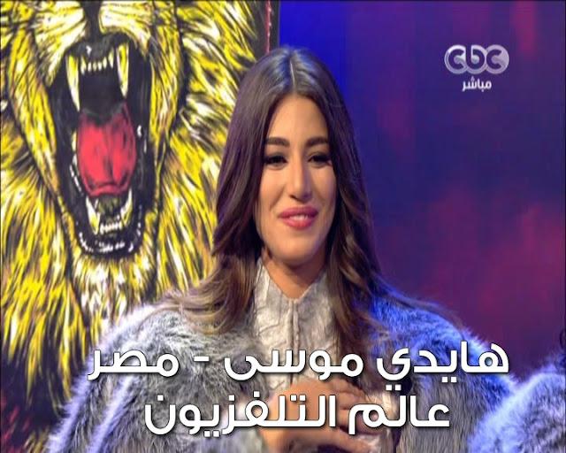 Haidy Moussa - هايدي موسى