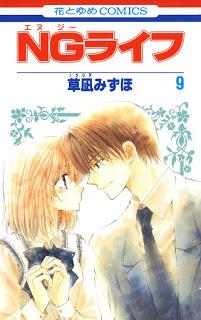 [草凪みずほ] NGライフ 第01-09巻