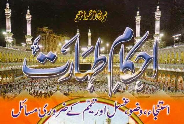 http://books.google.com.pk/books?id=DjOVAgAAQBAJ&lpg=PA1&pg=PA1#v=onepage&q&f=false
